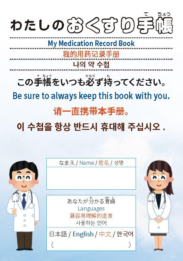 多言語版おくすり手帳